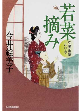 若菜摘み(ハルキ文庫)