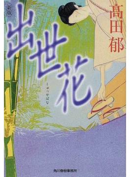 出世花(ハルキ文庫)
