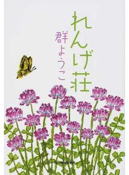 れんげ荘(ハルキ文庫)