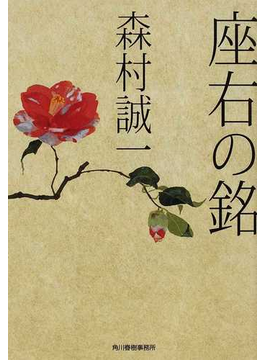 座右の銘(ハルキ文庫)