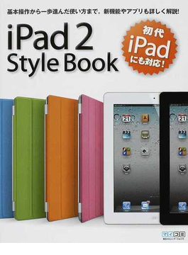 iPad2 Style Book 基本操作から一歩進んだ使い方まで。新機能やアプリも詳しく解説!