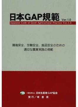 日本GAP規範 Ver.1.0 環境保全、労働安全、食品安全のための適切な農業実践の規範