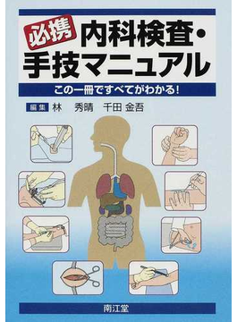 必携内科検査・手技マニュアル この一冊ですべてがわかる!