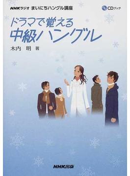 ドラマで覚える中級ハングル NHKラジオまいにちハングル講座