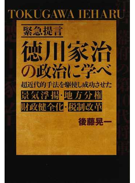 徳川家治の政治に学べ 緊急提言 超近代的手法を駆使し成功させた景気浮揚・地方分権・財政健全化・税制改革