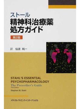 ストール精神科治療薬処方ガイド 第2版