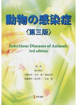 動物の感染症 第3版
