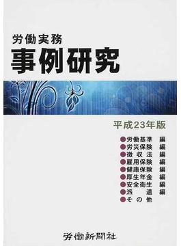 労働実務事例研究 平成23年版