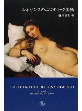 ルネサンスのエロティック美術