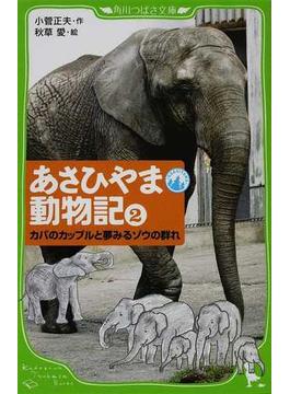 あさひやま動物記 2 カバのカップルと夢みるゾウの群れ