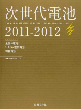 次世代電池 2011−2012 FEATURE全固体電池 リチウム空気電池 有機電池