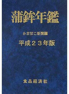 蒲鉾年鑑 平成23年版