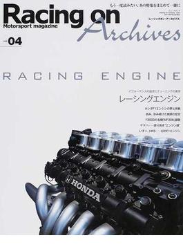 Racing on Archives Motorsport magazine vol.04 レーシングエンジン