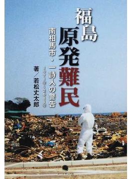 福島原発難民 南相馬市・一詩人の警告 1971年〜2011年