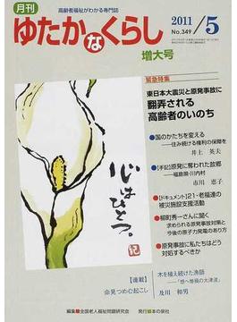 月刊ゆたかなくらし 2011年5月号増大号 〈緊急特集〉東日本大震災と原発事故に翻弄される高齢者のいのち