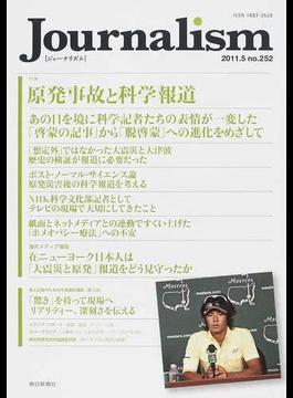 Journalism no.252(2011.5) 特集原発事故と科学報道