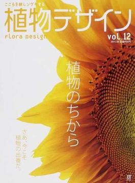 植物デザイン こころを耕しシゲキする vol.12(2011.05) 植物のちから