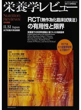 栄養学レビュー Nutrition Reviews日本語版 第19巻第3号(2011/SPRING) RCT(無作為化臨床試験法)の有用性と限界