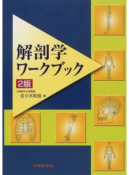 解剖学ワークブック 2版