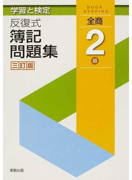 反復式簿記問題集全商2級 学習と検定 3訂版