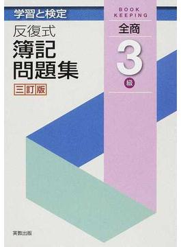 反復式簿記問題集全商3級 学習と検定 3訂版