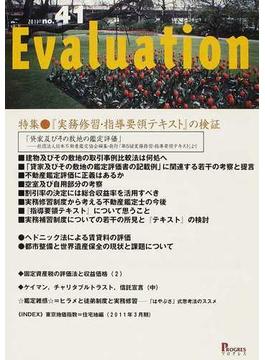 Evaluation no.41(2011) 特集・『実務修習・指導要領テキスト』の検証