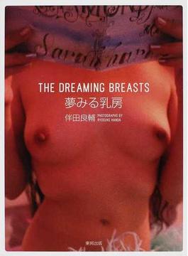 夢みる乳房