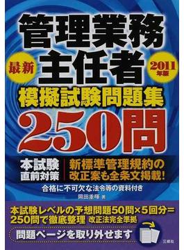 管理業務主任者模擬試験問題集250問 最新 2011年版