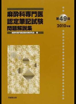 麻酔科専門医認定筆記試験 問題解説集 第49回(2010年度)