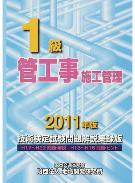 1級管工事施工管理技術検定試験問題解説集録版 2011年版