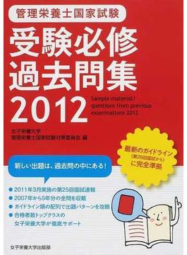 管理栄養士国家試験受験必修過去問集 2012