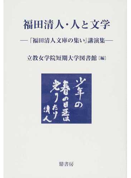 福田清人・人と文学 「福田清人文庫の集い」講演集