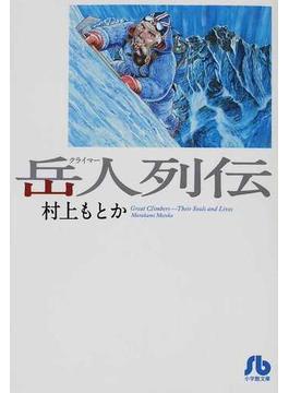 岳人列伝(小学館文庫)