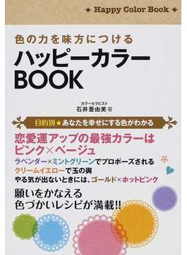 色の力を味方につけるハッピーカラーBOOK
