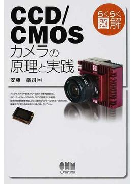 らくらく図解CCD/CMOSカメラの原理と実践