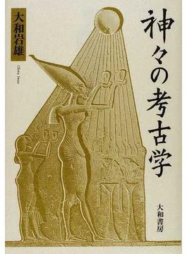 神々の考古学 新装改訂版