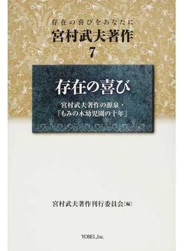 宮村武夫著作 存在の喜びをあなたに 7 存在の喜び