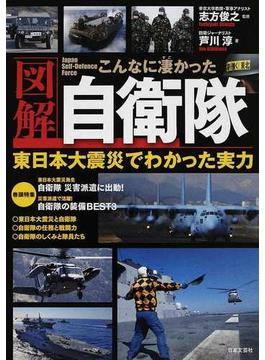 図解こんなに凄かった自衛隊 東日本大震災でわかった実力