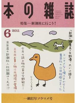 本の雑誌 2011−6 特集=新潮社に行こう!