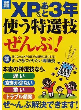 XPをあと3年使う特選技「ぜんぶ」!