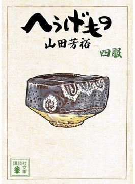 へうげもの 4服(講談社文庫)