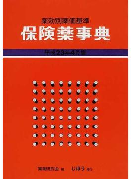 保険薬事典 薬効別薬価基準 平成23年4月版