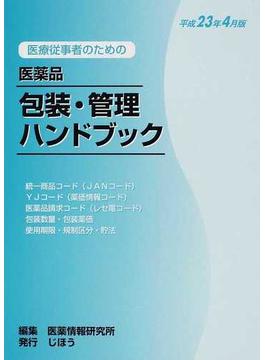 医療従事者のための医薬品包装・管理ハンドブック 平成23年4月版