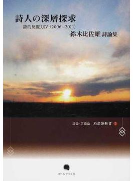 詩人の深層探求 鈴木比佐雄詩論集