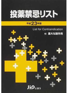 投薬禁忌リスト 平成23年版