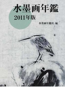 水墨画年鑑 2011