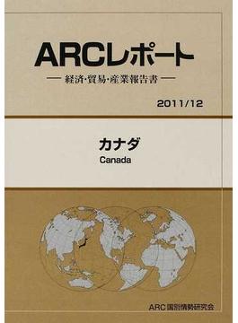 カナダ 2011/12年版