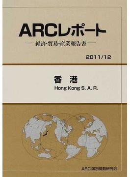 香港 2011/12年版