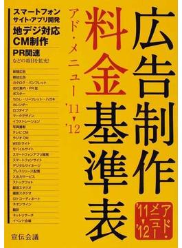 広告制作料金基準表 アド・メニュー '11▷'12