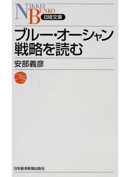 ブルー・オーシャン戦略を読む(日経文庫)